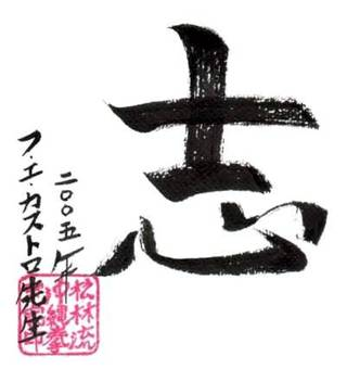 Kokorozashi_1